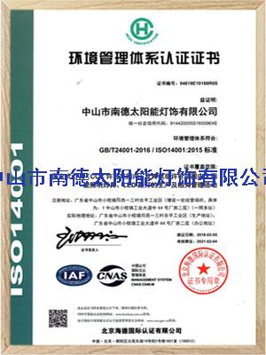 南德环境管理体系认证证书