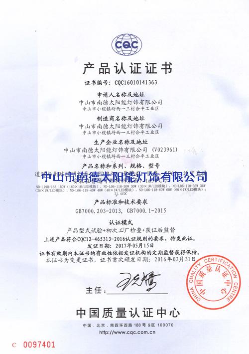 南德灯具CQC认证证书