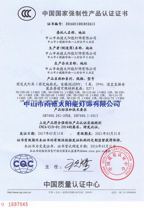 南德3C认证证书