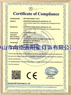 南德CE认证证书