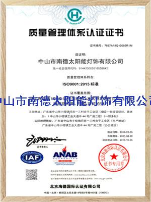 南德质量管理体系认证证书