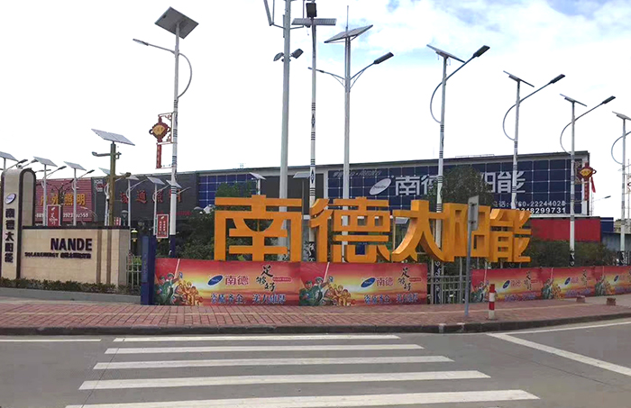 太阳能路灯生产厂家 南德太阳能 中山太阳能路灯