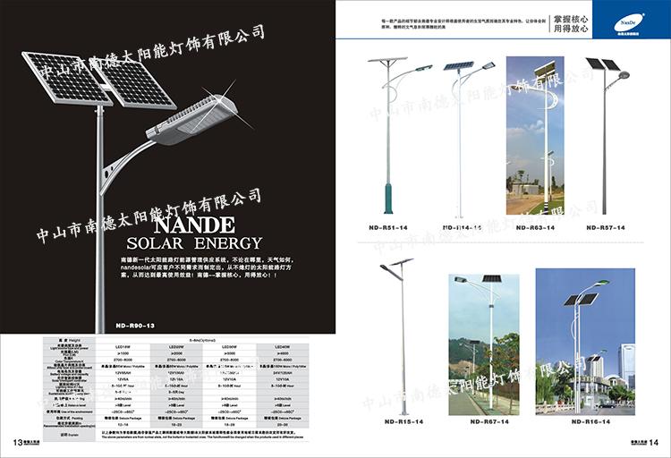 20瓦太阳能路灯_太阳能路灯报价_南德太阳能路灯