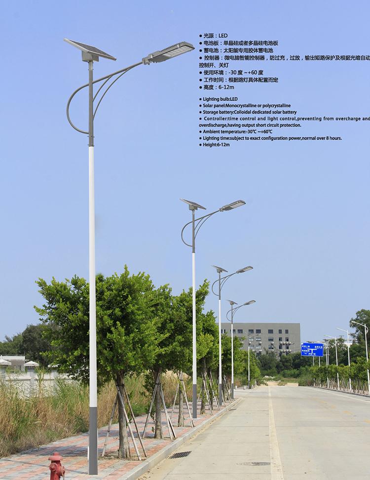 太阳能路灯_南德太阳能_太阳能路灯生产厂家