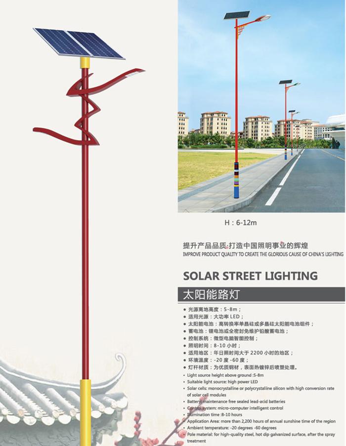 太阳能路灯厂家_太阳能路灯生产厂家_太阳能路灯厂家哪一家好
