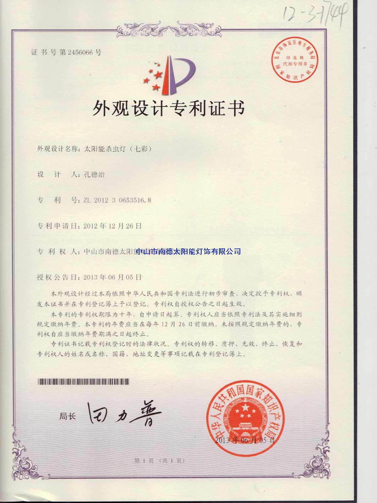 外观设计专利证书:太阳能杀虫灯(七彩)