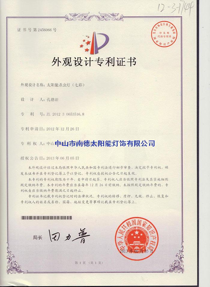 12外观设计专利证书:一体化庭院灯(劲亮)