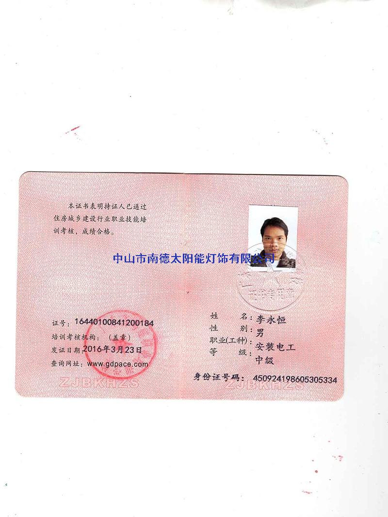11安装电工证-李永恒