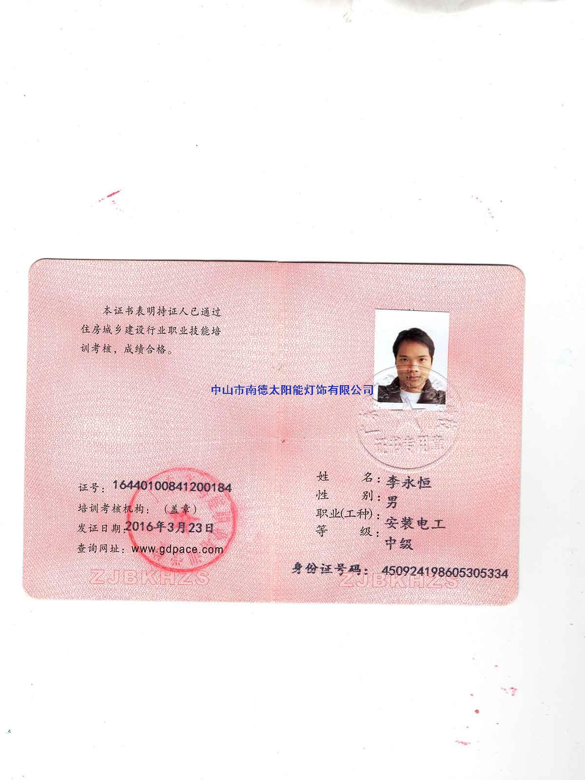 安装电工证-李永恒