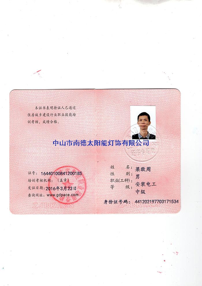 12安装电工证-梁敬周