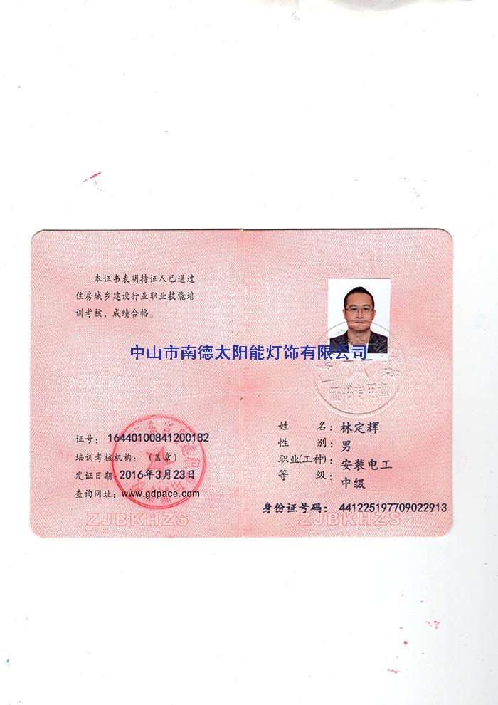 13安装电工证-林定辉