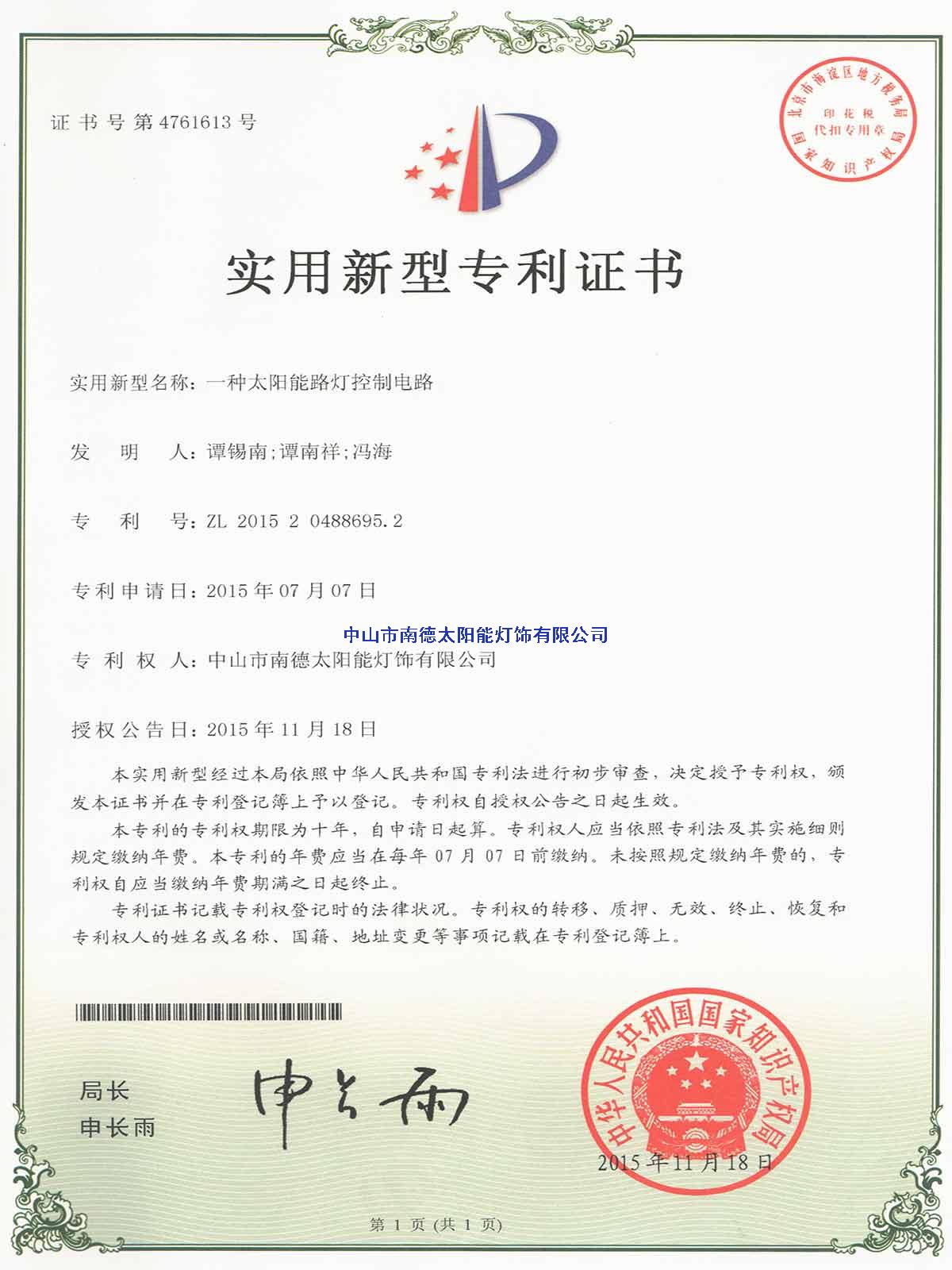 实用新型专利证书:一种太阳能路灯控制电路