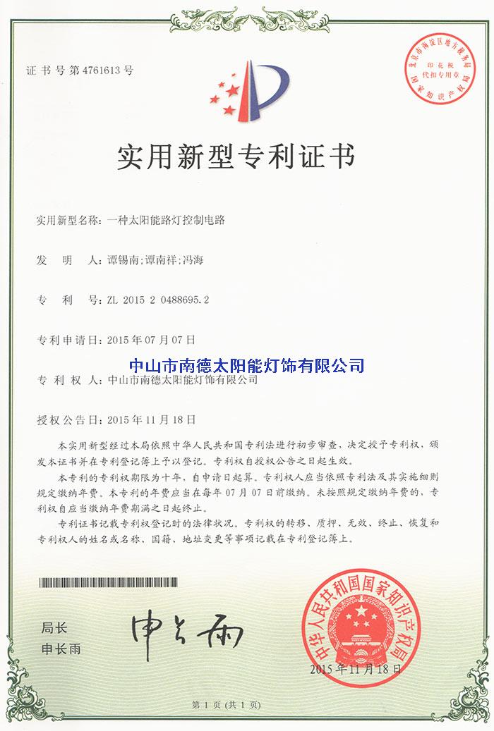 01实用新型专利证书:一种太阳能路灯控制电路