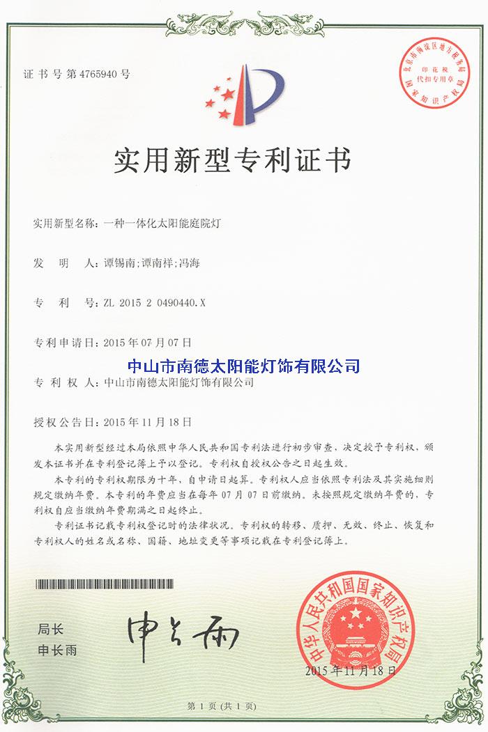 03实用新型专利证书:一种一体化太阳能庭院灯
