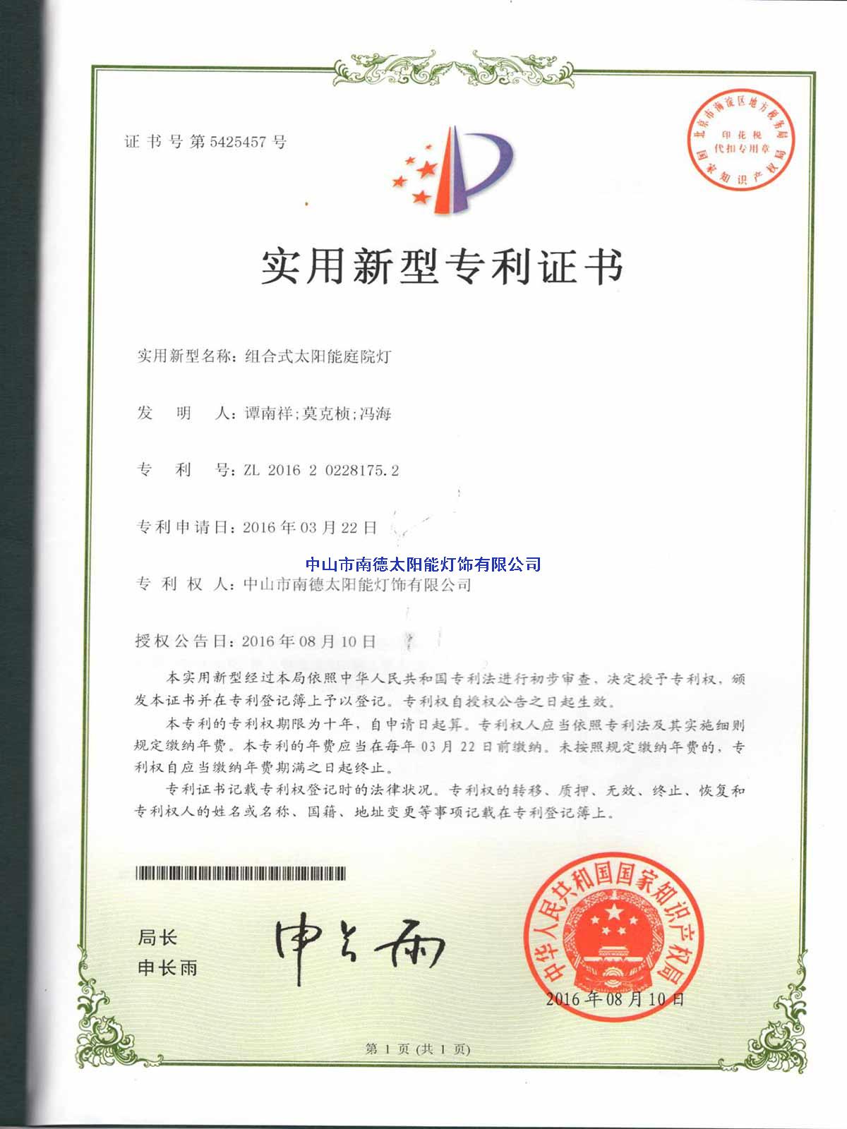 实用新型专利证书:组合式太阳能庭院灯