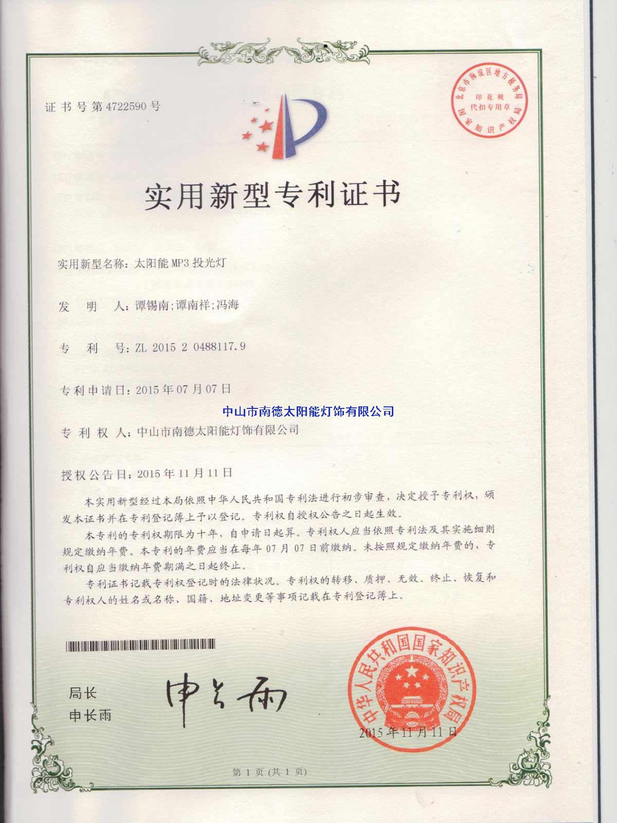实用新型专利证书:太阳能MP3投光灯