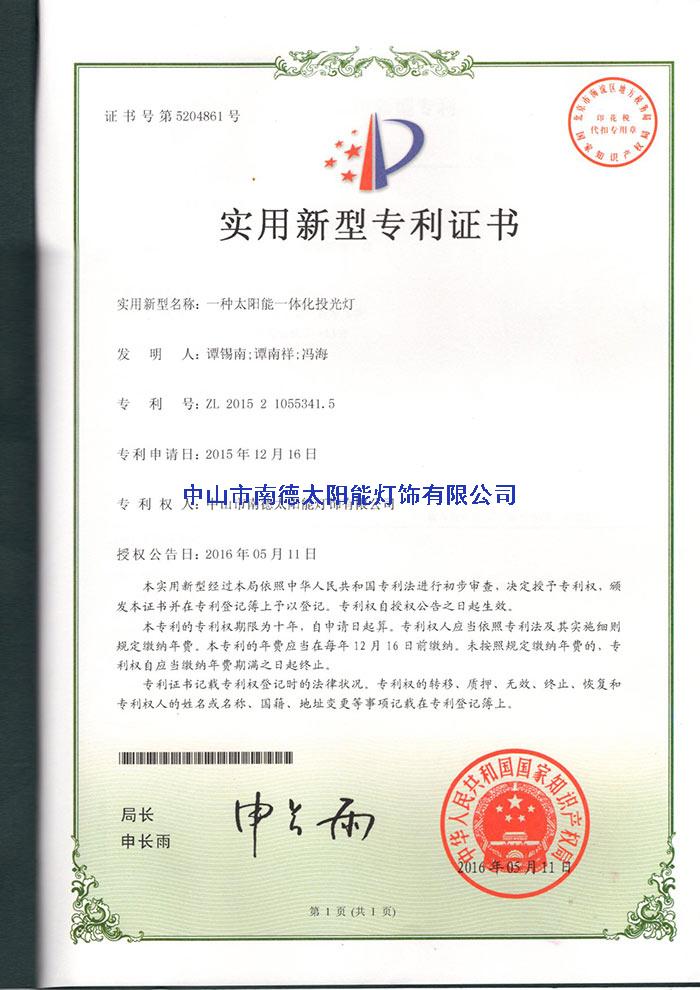 05实用新型专利证书:组合式太阳能庭院灯