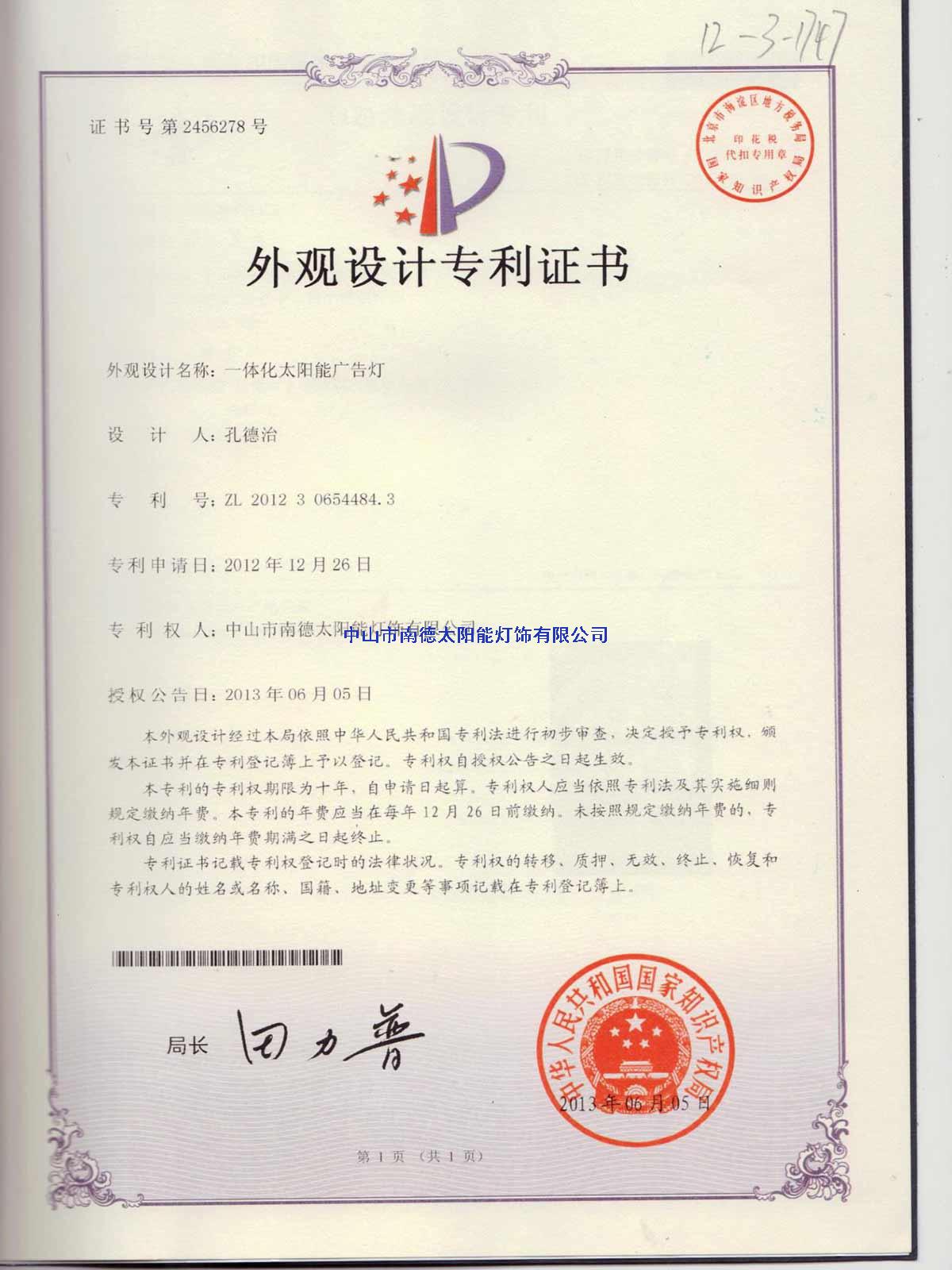 外观设计专利证书:一体化太阳能广告灯