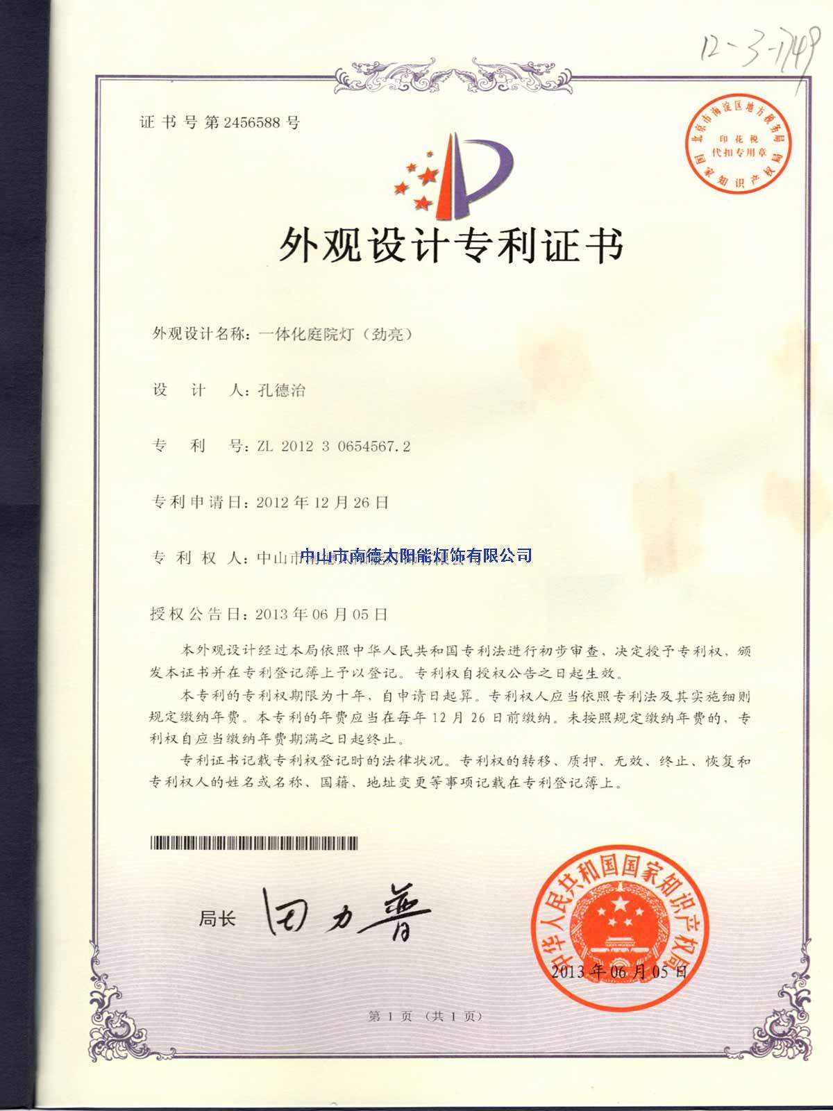 外观设计专利证书:一体化庭院灯(劲亮)