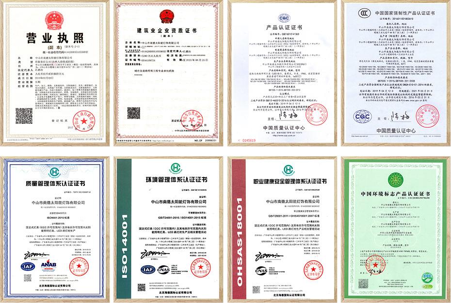 南德家用路灯产品证书