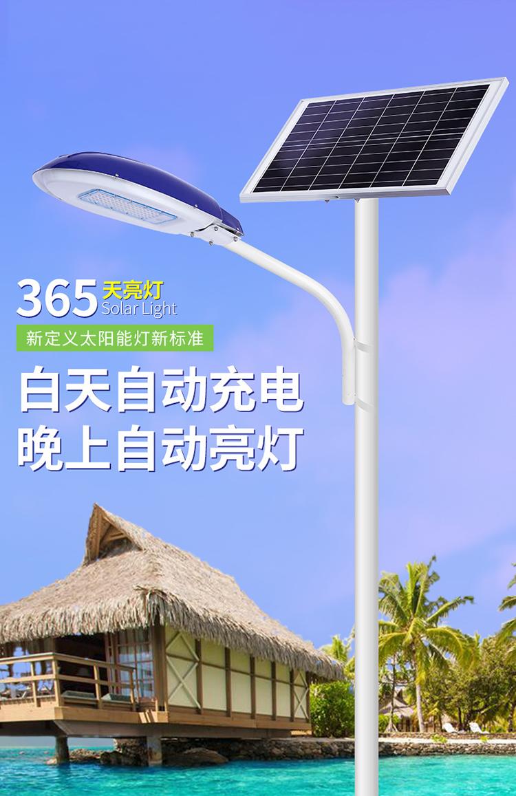 太阳能led路灯_太阳能路灯价格_太阳能路灯厂家