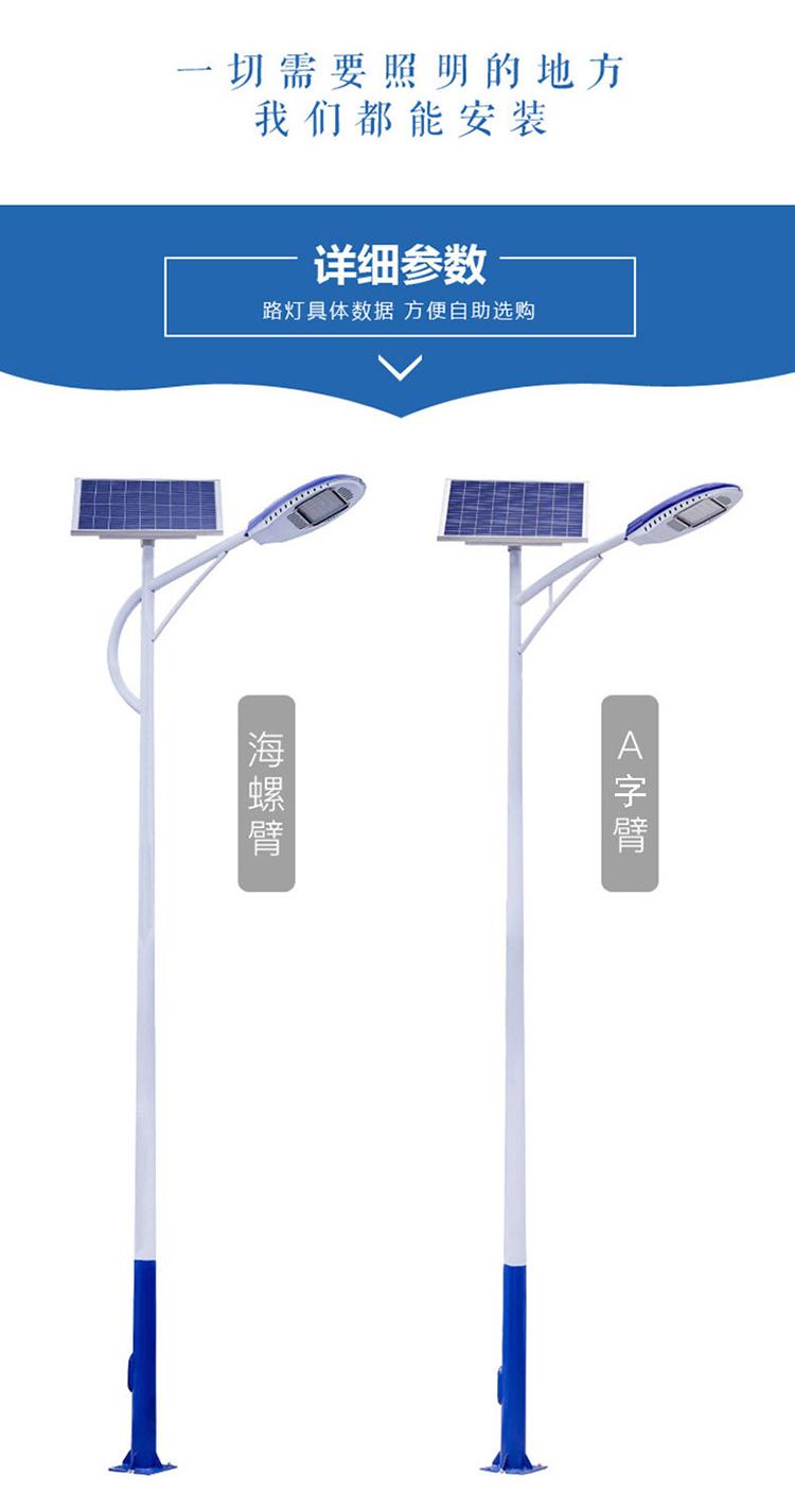 太阳板LED路灯_太阳能路灯led_南德太阳能路灯生产厂家