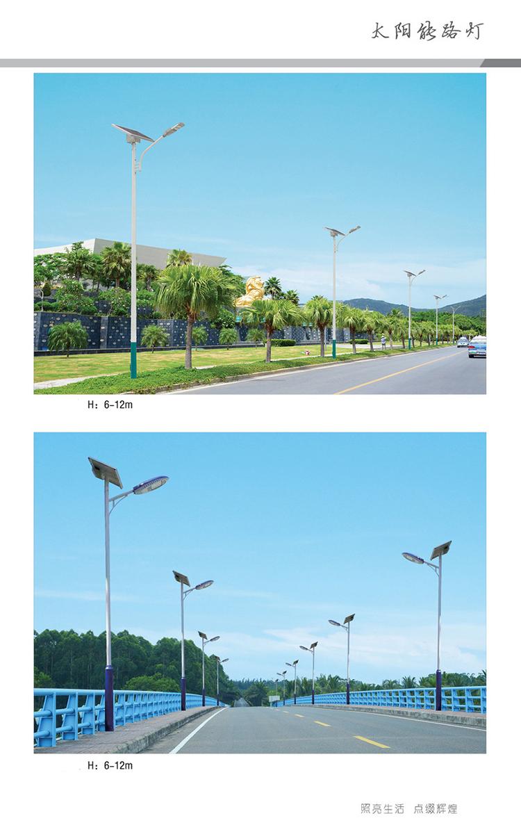 太阳能路灯_6米太阳能路灯_中山太阳能路灯厂家
