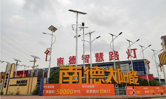 中山市太阳能路灯厂家 南德太阳能路灯 中山太阳能路灯厂家