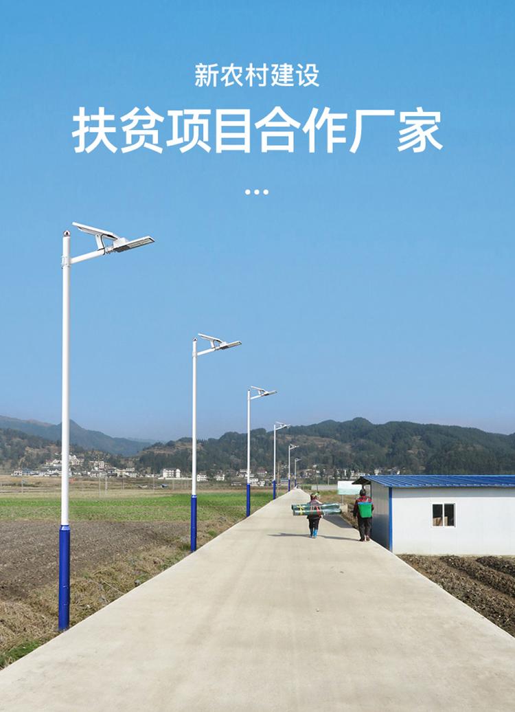 太阳能路灯_太阳能路灯生产厂家_南德太阳能路灯灯饰有限公司