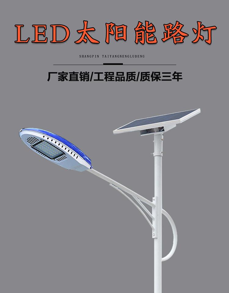 LED太阳能路灯_太阳能路灯生产厂家_太阳能路灯价格