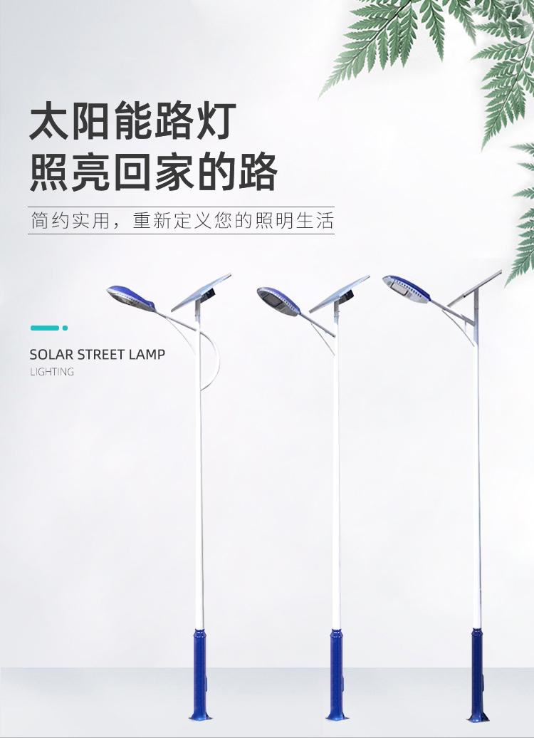 太阳能路灯_太阳能路灯系统_新农村太阳能路灯