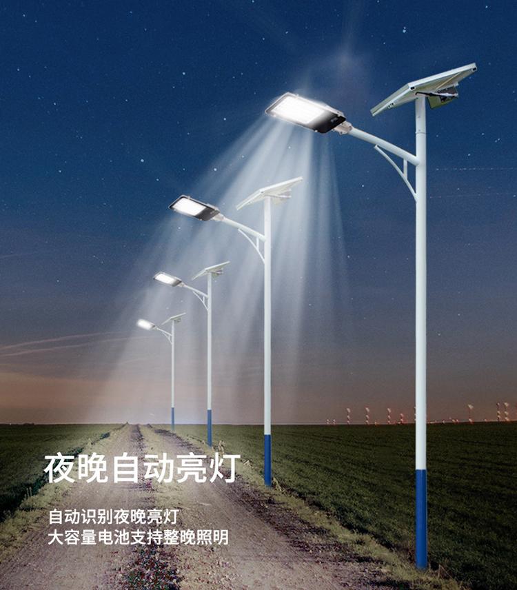 太阳能路灯_太阳能led路灯_太阳能路灯生产厂家