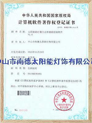 太阳能路灯控制系统软件登记证书