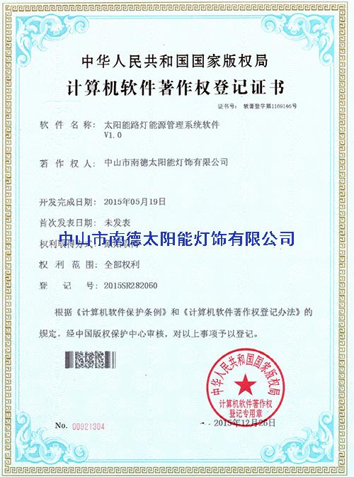 太阳能路灯能源管理系统软件登记证书