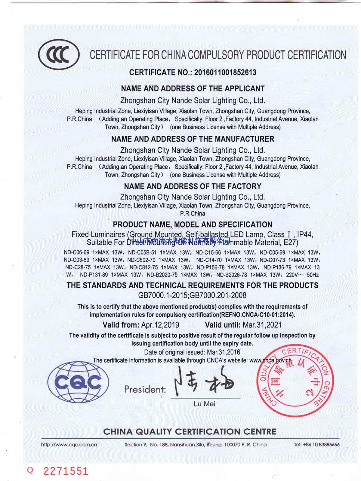 中国国家强制性产品3C认证证书,英文版