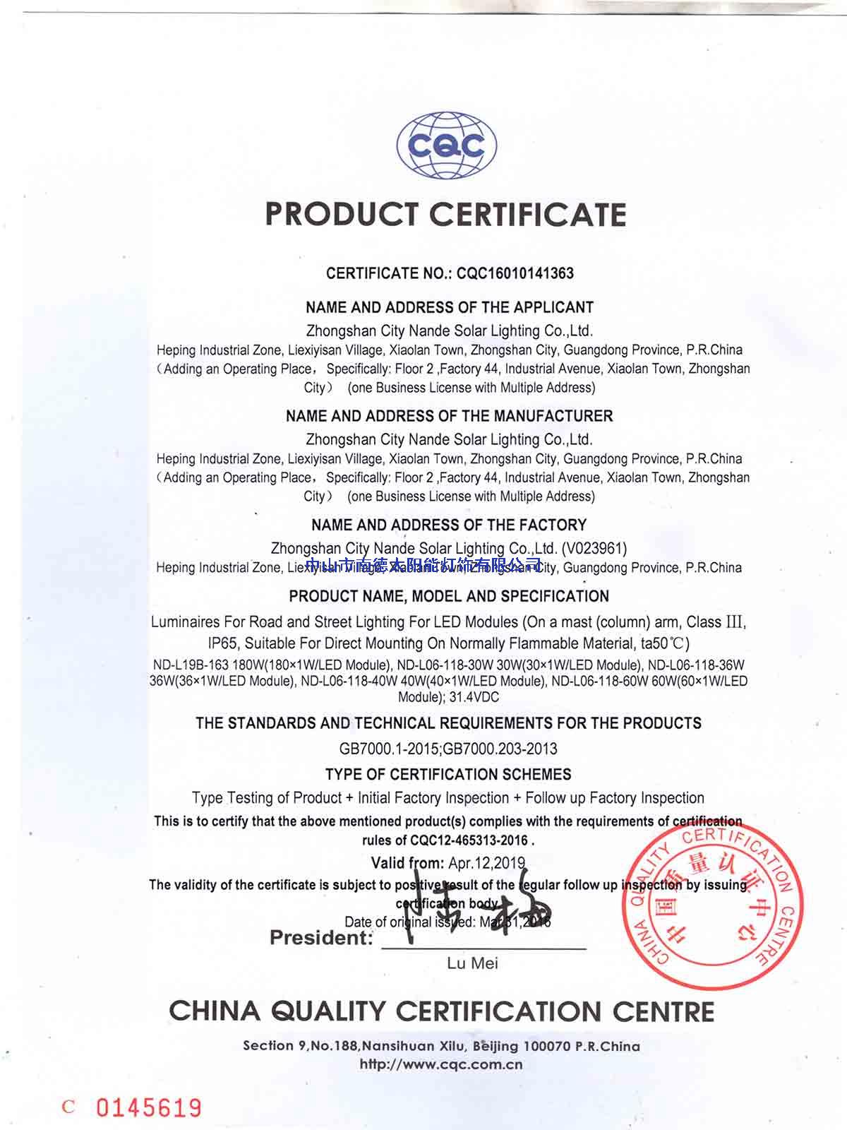 产品CQC认证证书,英文版