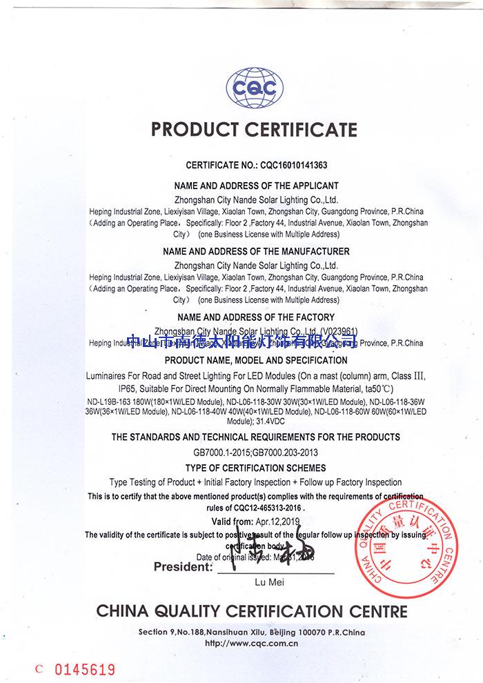 006(产品CQC认证证书,英文版