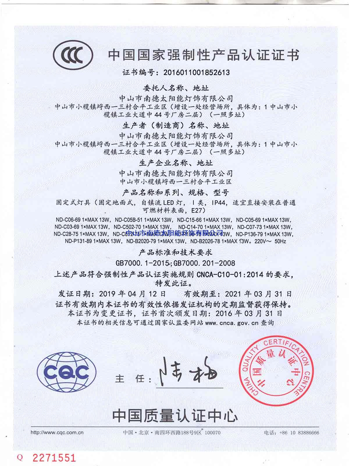 中国国家强制性产品3C认证证书