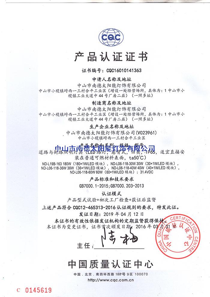 06(产品CQC认证证书,中文版