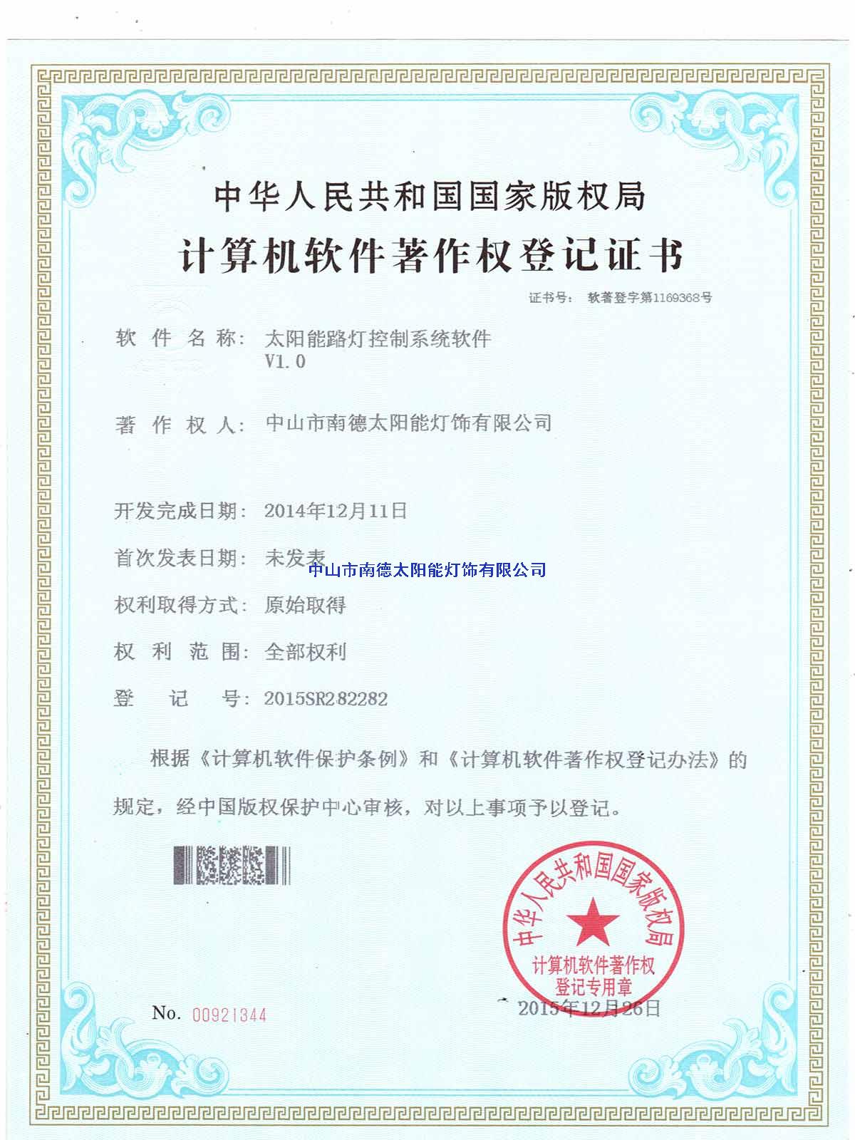 太阳能路灯控制系统软件登记证书2