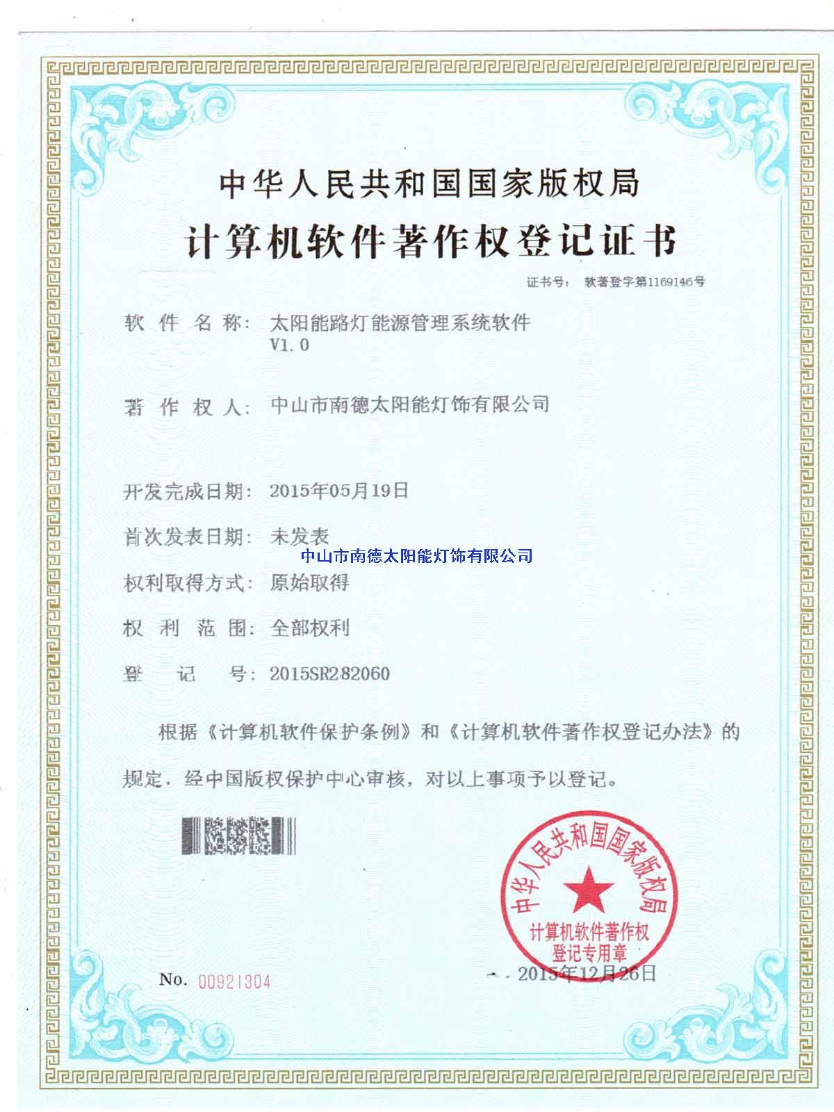 太阳能路灯能源管理系统软件登记证书2