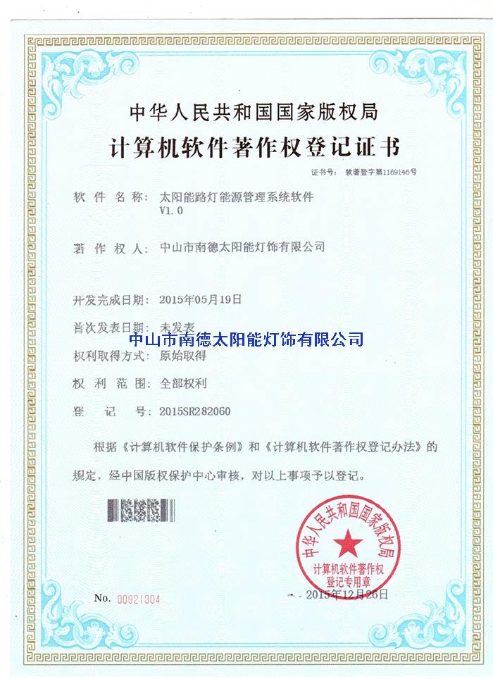 10(太阳能路灯能源管理系统软件登记证书
