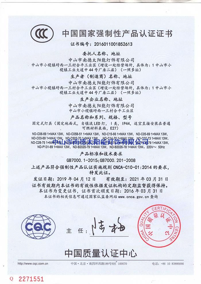 005(中国国家强制性产品3C认证证书,中文版