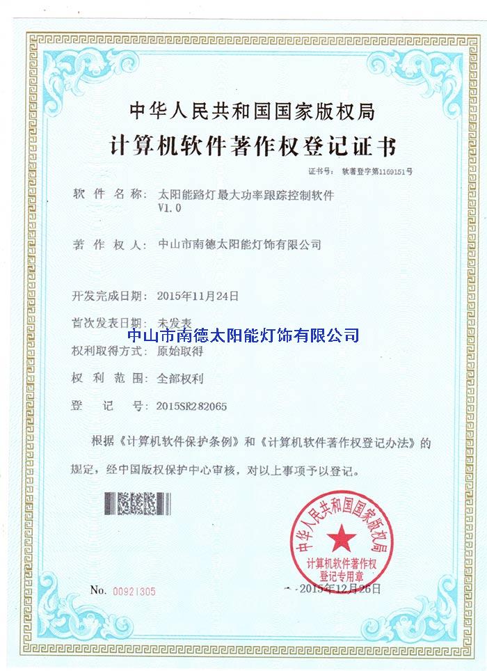 11(太阳能路灯最大功率跟踪控制软件登记证书