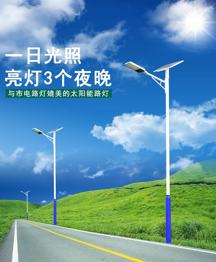 太阳能led路灯_led太阳能路灯_南德太阳能路灯厂家