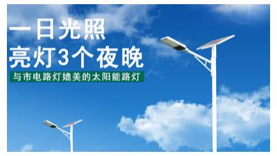 太阳能led路灯在道路面上的应用是拥有非常大的必须