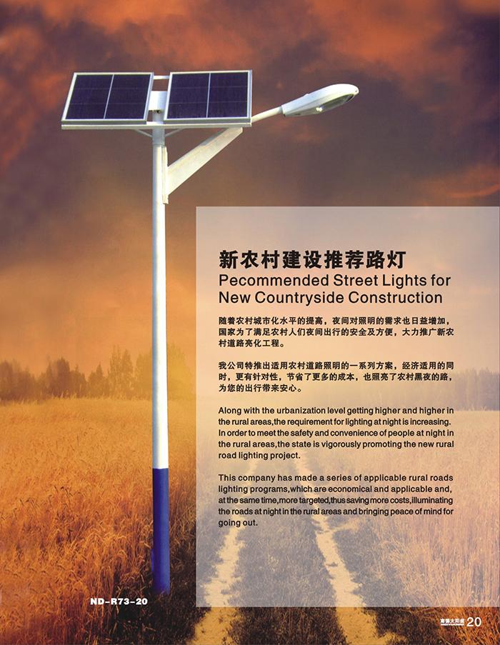 南德太阳能路灯 太阳能路灯品牌 南德太阳能路灯厂家