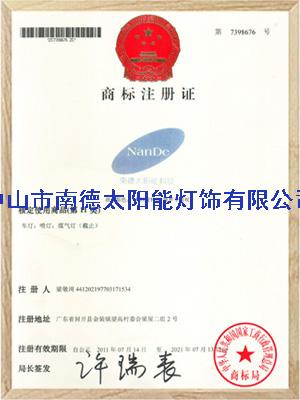 南德商标注册证