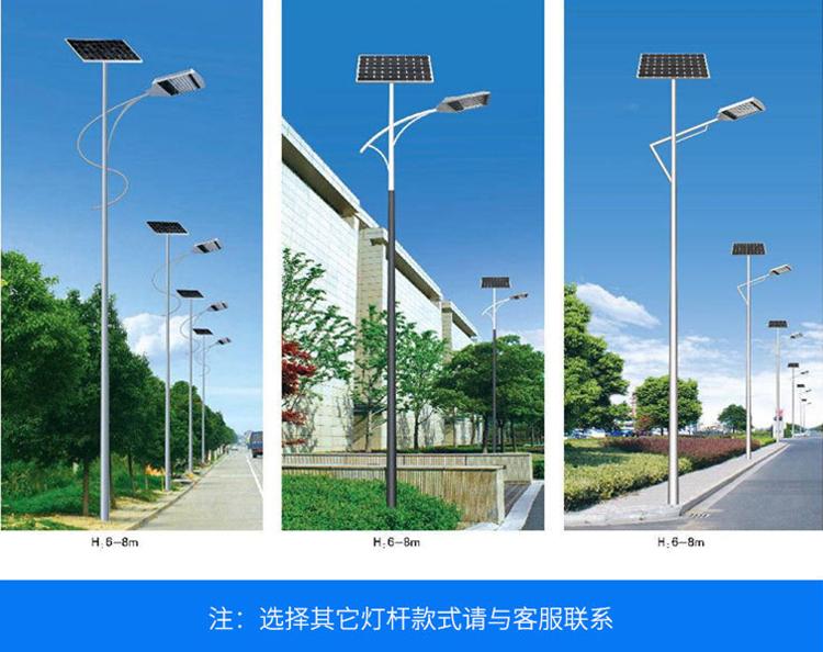 太阳能路灯_LED太阳能路灯_广东中山太阳能路灯厂家