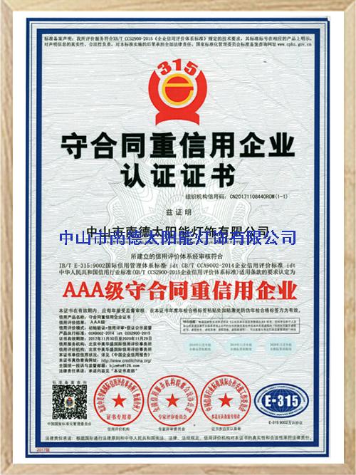 守合同重信用企业认证证书